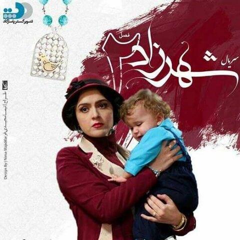 محسن چاوشی - تیتزاژ سریال شهرزاد 2