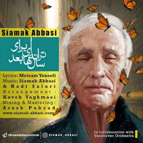 سیامک عباسی - ترانه ای برای سال ها بعد