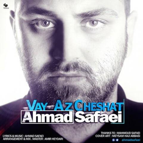 احمد صفایی - وای از چشات