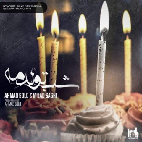 احمدرضا شهریاری و میلاد ساقی - شب تولدمه