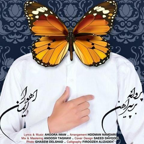 اهورا ایمان - پروانه بر پیراهن