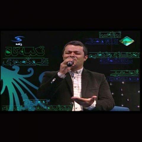 علی منصوری - رمضان ۹۶