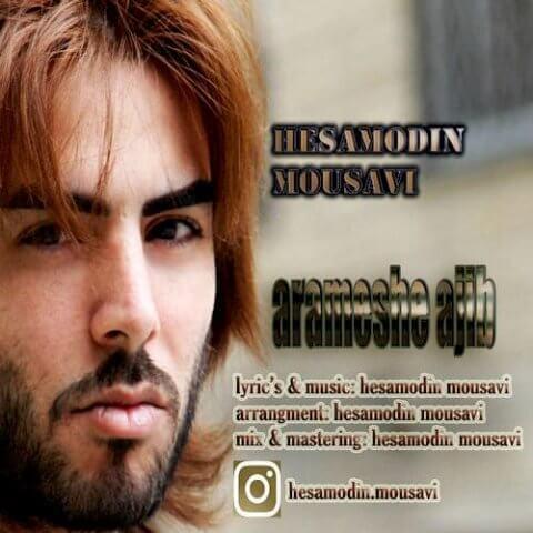حسام الدین موسوی - آرامش عجیب