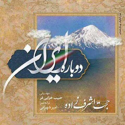 حجت اشرف زاده - دوباره ایران