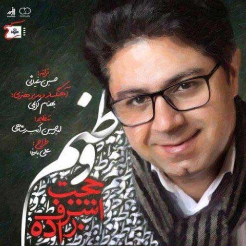 حجت اشرف زاده - وطنم