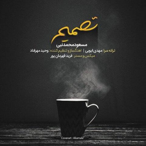 مسعود محمد نبی - تصمیم