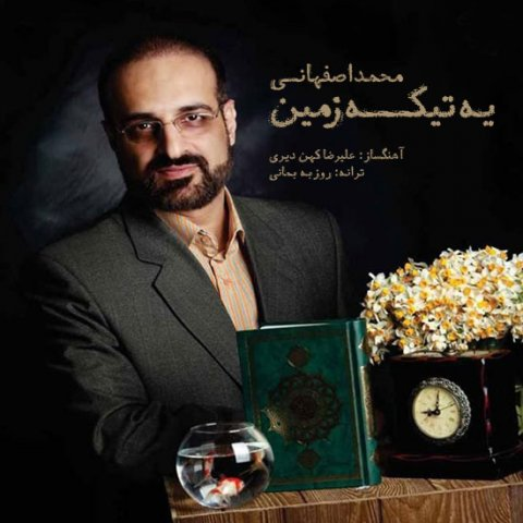 محمد اصفهانی - یه تیکه زمین