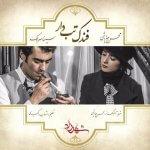 محسن چاوشی و سینا سرلک - فندک تب دار