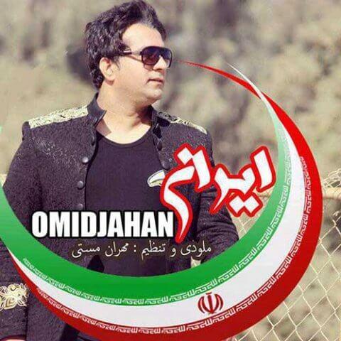 امید جهان - ایران
