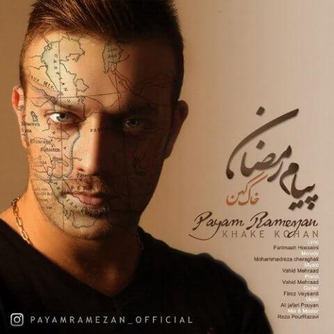 پیام رمضان - خاک کهن