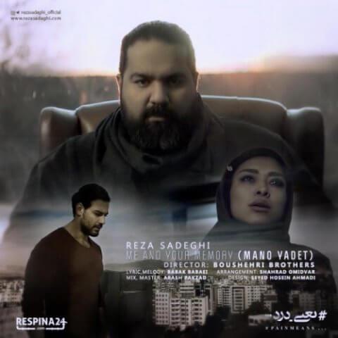 رضا صادقی - منو یادت