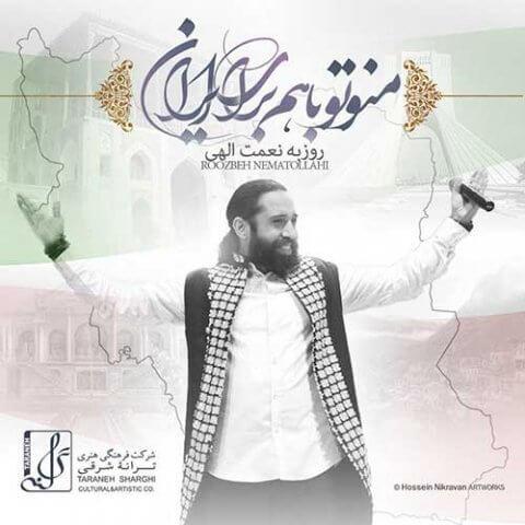 روزبه نعمت الهی - منو تو با هم براى ایران