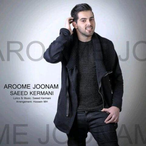 سعید کرمانی - آروم جونم