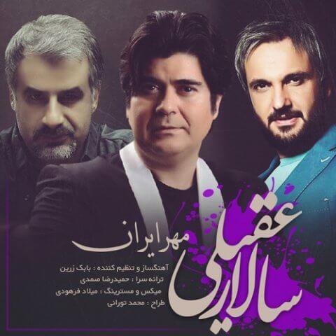 سالار عقیلی - مهر ایران