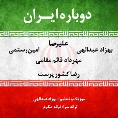 Various Artists - دوباره ایران