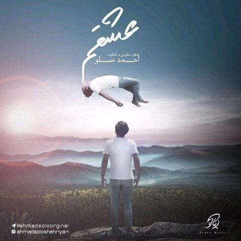 احمدرضا شهریاری - عشقم