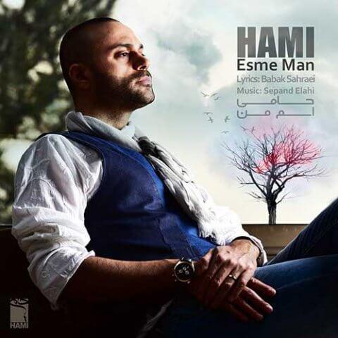 حمید حامی - اسم من