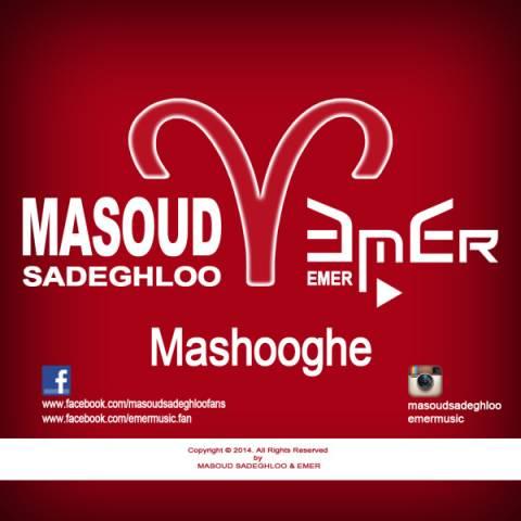 مسعود صادقلو - معشوقه