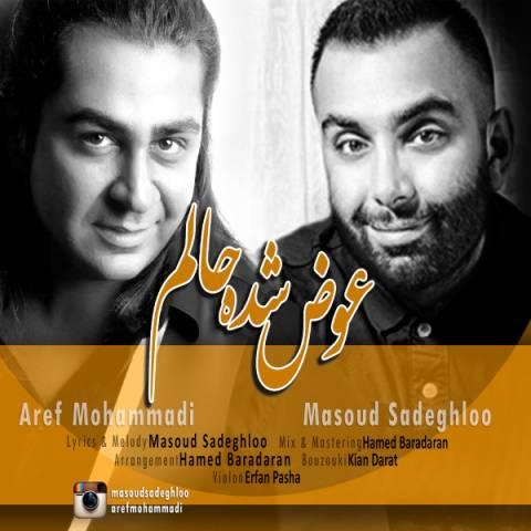 مسعود صادقلو - عوض شده حالم