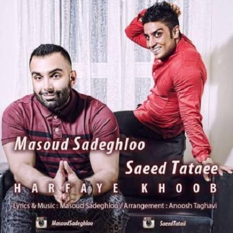 مسعود صادقلو - حرفای خوب