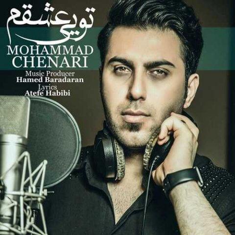 محمد چناری - تویی عشقم
