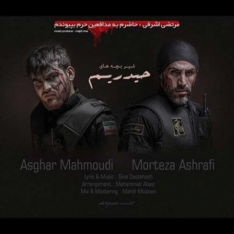 مرتضی اشرفی و اصغر محمودی - شیر بچه های حیدریم