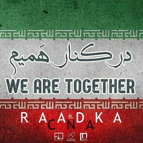 رادکا - در کنار همیم