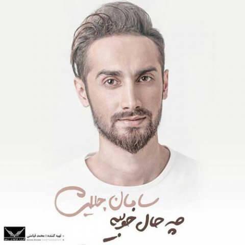 سامان جلیلی - چه حال خوبیه