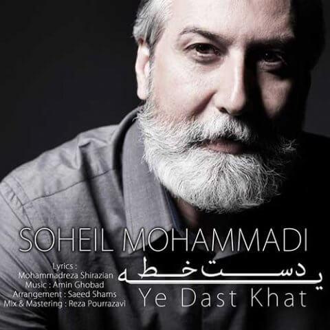 سهیل محمدی - یه دست خط
