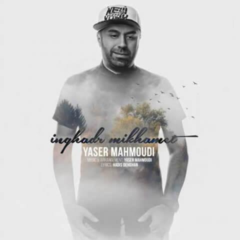 یاسر محمودی - اینقدر میخوامت