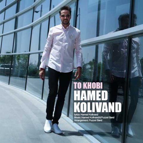 حامد کولیوند - تو خوبی