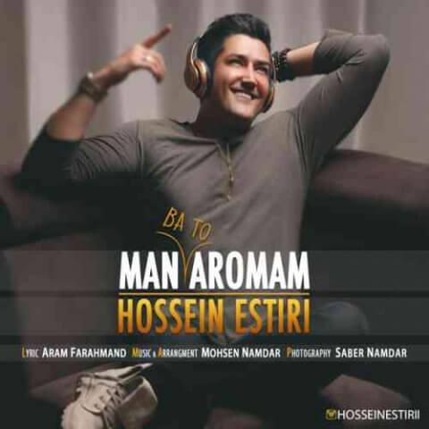 حسین استیری - من با تو آرومم