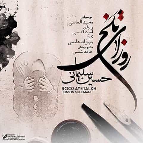 حسین سلیمانی - روزای تلخ