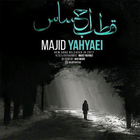 مجید یحیایی - قطب احساس
