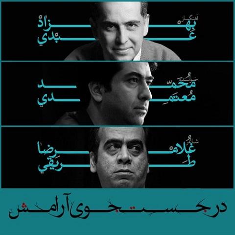 محمد معتمدی - در جستجوی آرامش