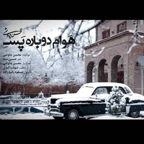 محسن چاوشی - هوام دوباره پَسه