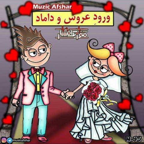 موزیک افشار - ورود عروس و داماد