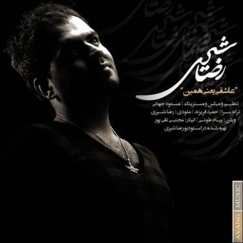 رضا شیری - عاشقی یعنی همین