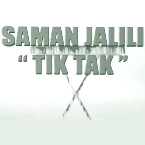 سامان جلیلی - تیک تاک