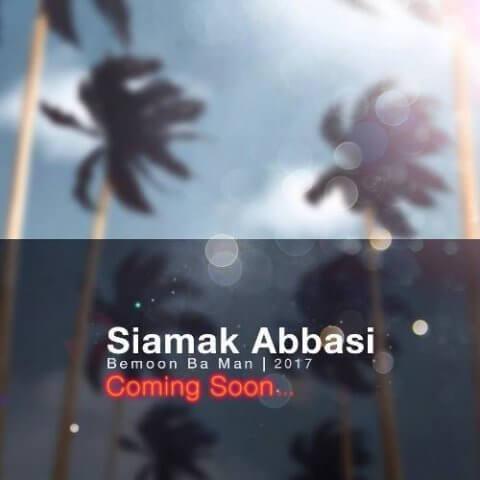 سیامک عباسی - بمون با من