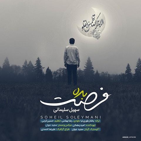 سهیل سلیمانی - فرصت بده