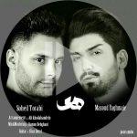 سهیل ترابی و مسعود یغمایی - هی