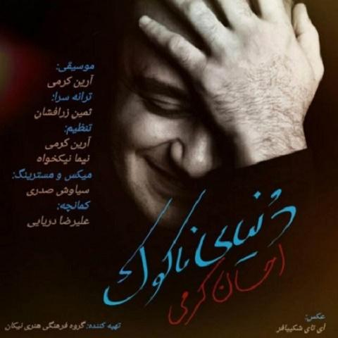 احسان کرمی - دنیای ناکوک