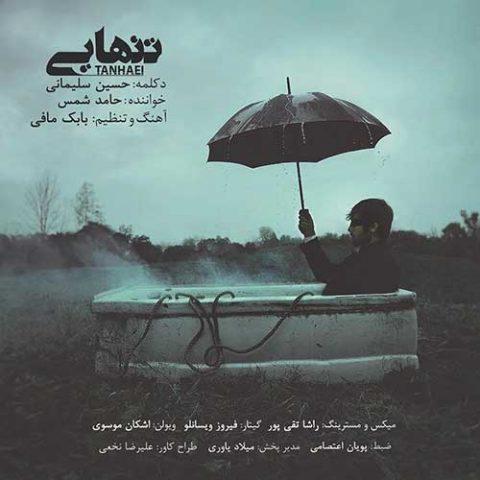حامد شمس و حسین سلیمانی - تنهایی