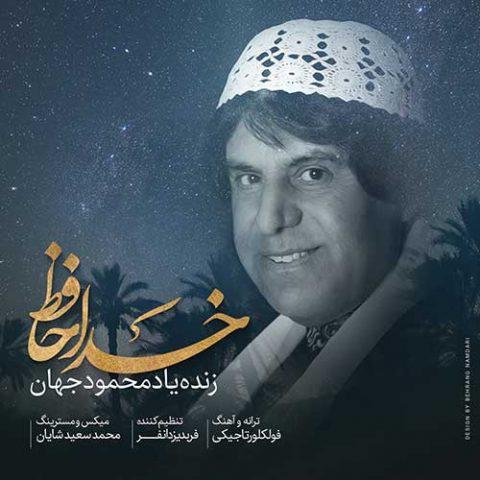 محمود جهان - خدانگهدار یا بدرود