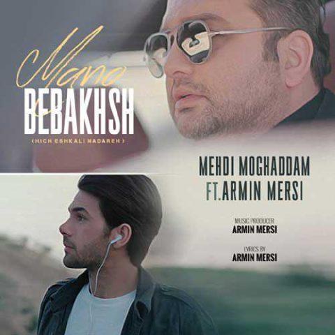 مهدی مقدم و آرمین مرسی - منو ببخش