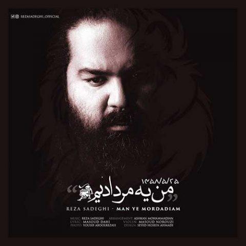 رضا صادقی - من یه مردادیم