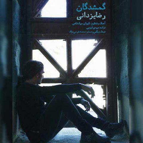 رضا یزدانی - گمشدگان