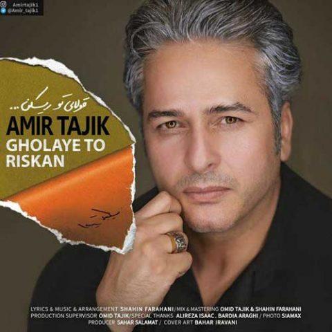 دانلود آهنگ جدید امیر تاجیک - قولای تو ریسکن