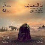 حامد همایون - ام المصائب
